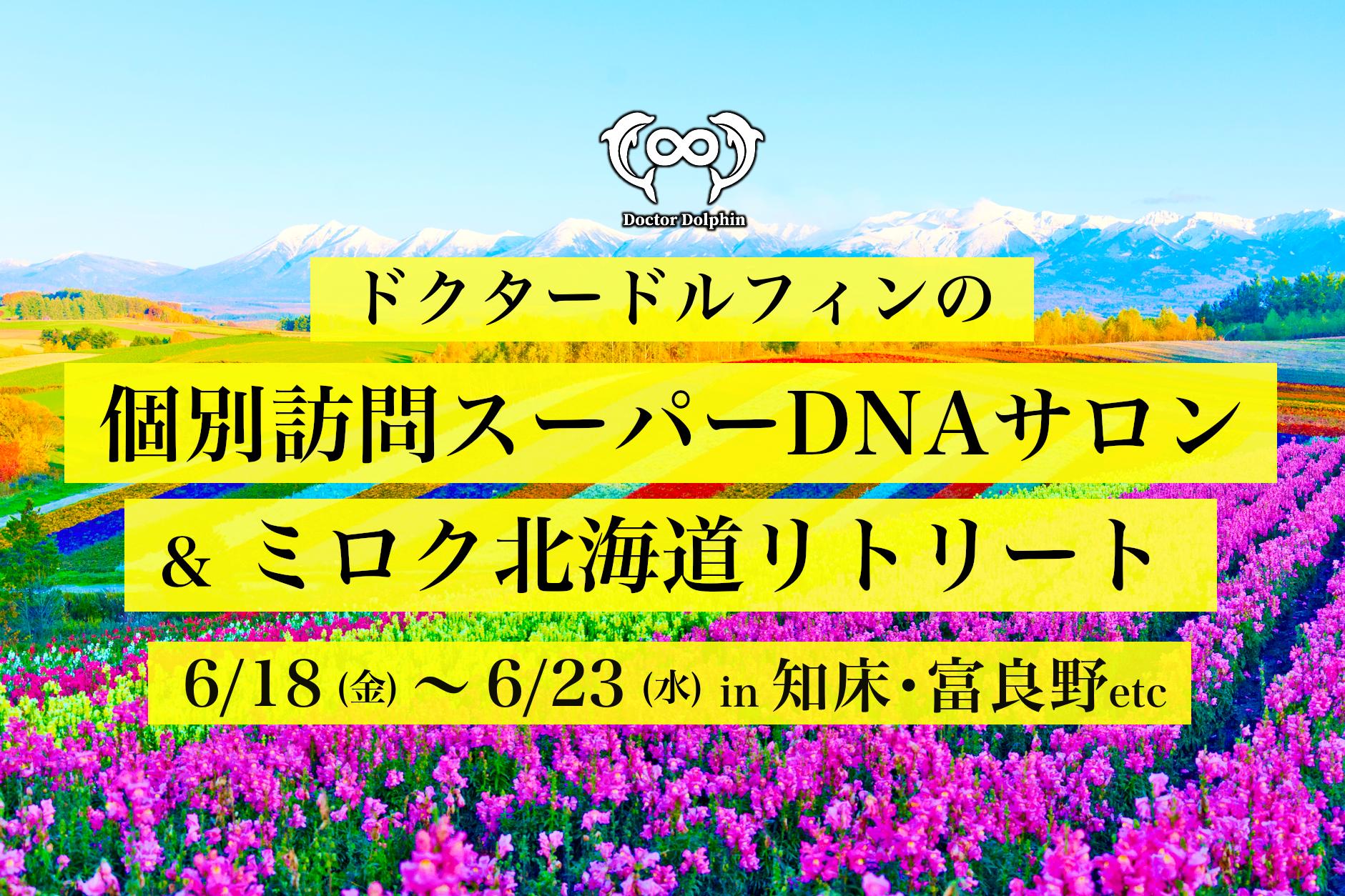ドクタードルフィン 出張個別コンサルタント&魂のご褒美リトリート in 初夏のミロク北海道