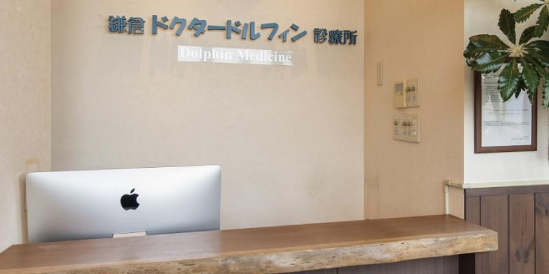 鎌倉ドクタードルフィン診療所