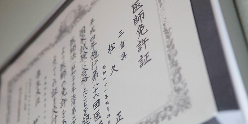鎌倉ドクタードルフィン診療所 対面診療