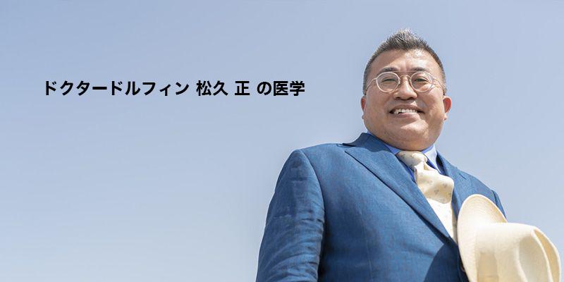 ドクタードルフィン 松久 正 の医学