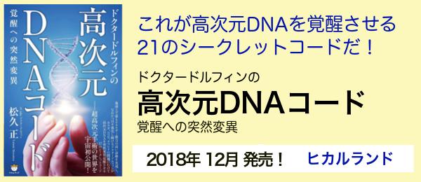 高次元DNAコード(ヒカルランド)