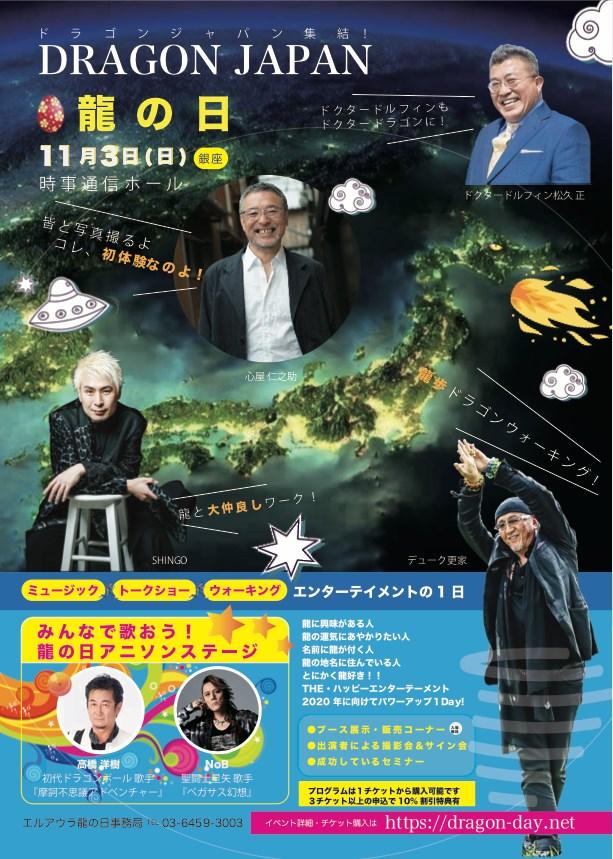 龍の日、出演者:デューク更家・心屋仁之助・ドクタードルフィン松久正・SHINGO