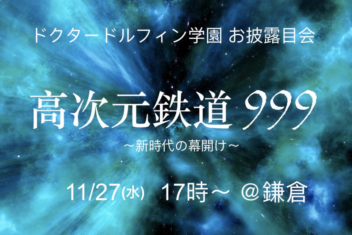 ドクタードルフィン学園 お披露目会「高次元鉄道999〜新時代の幕開け〜」