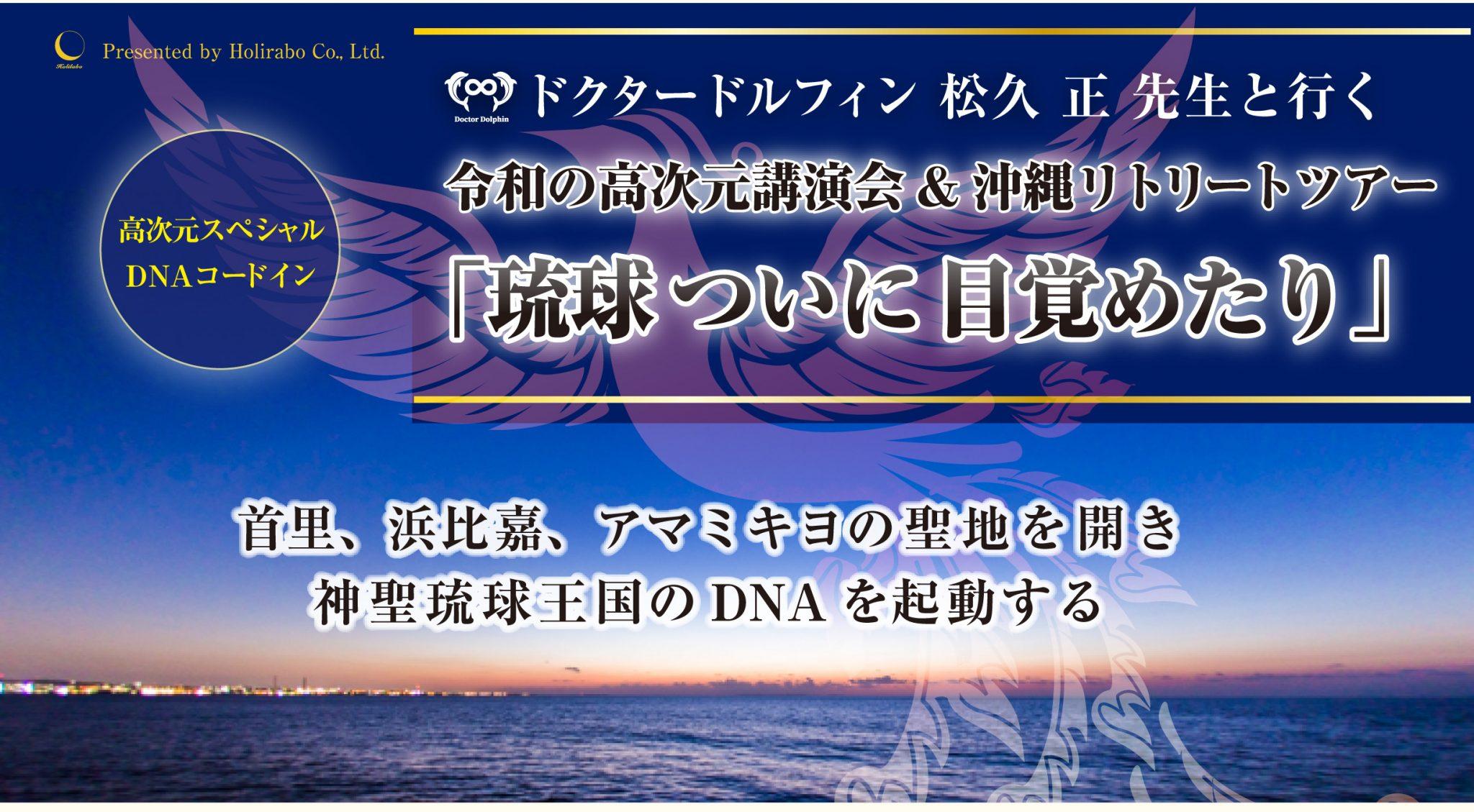松久正先生と行く 令和の高次元講演会&沖縄リトリートツアー『琉球、ついに、目覚めたり』