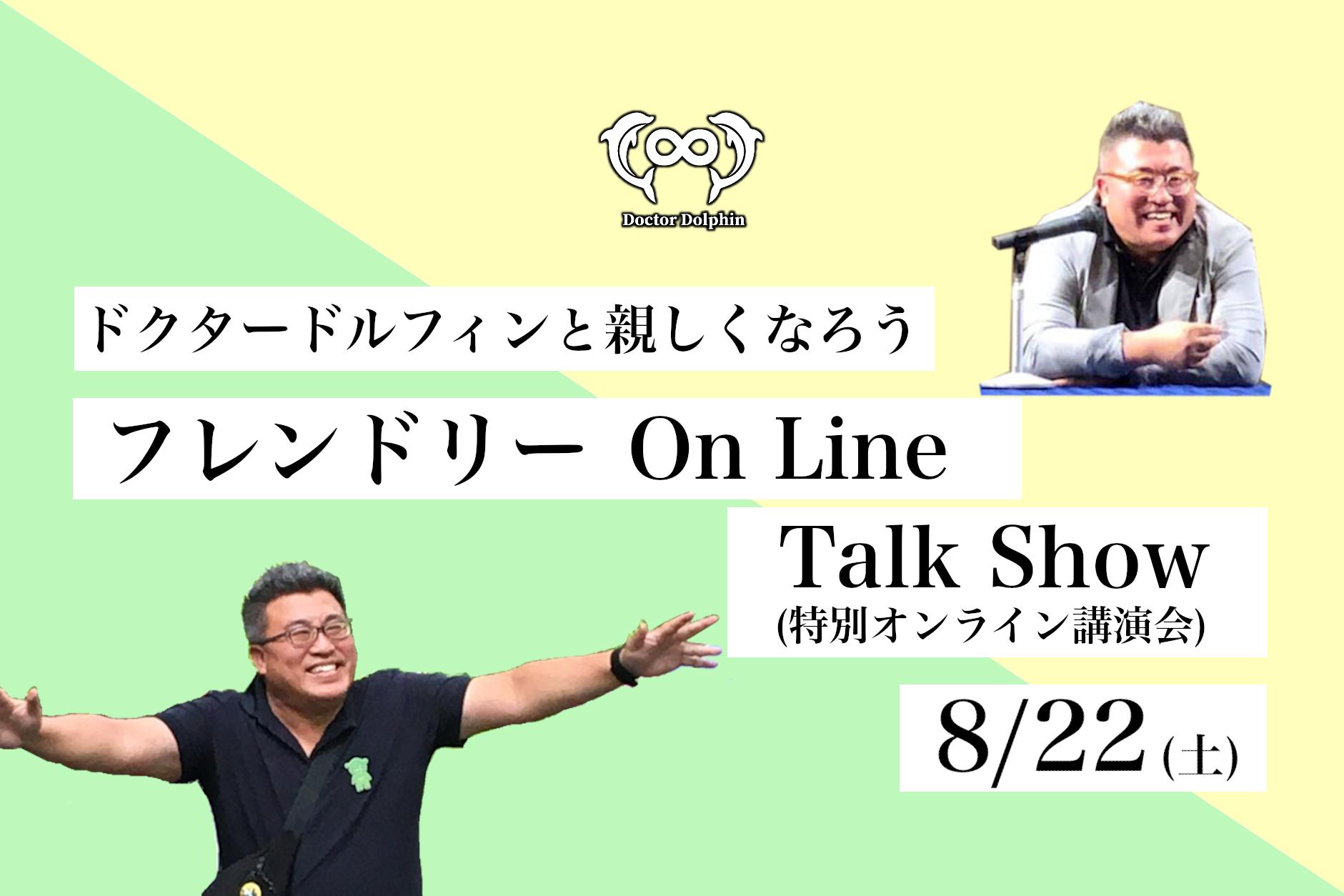 ドクタードルフィンと親しくなる フレンドリーOnLineTalkShow(特別オンライン講演会) 8/22(土)