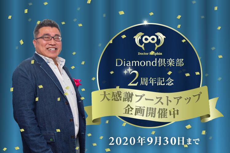 Diamond倶楽部2周年企画