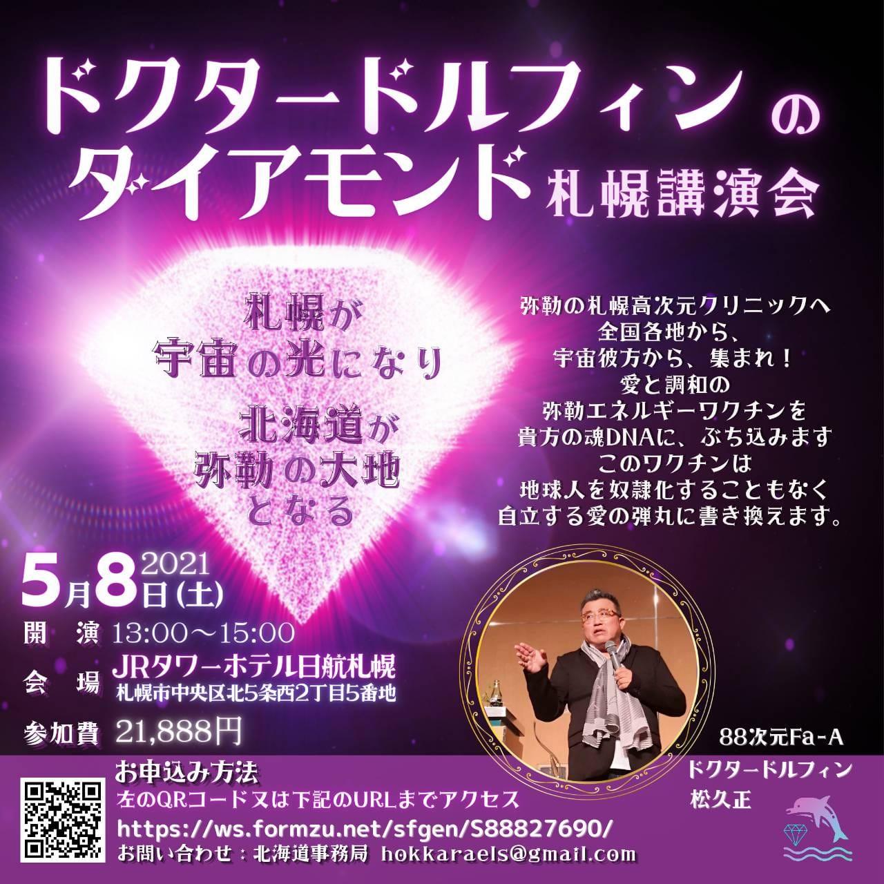 ドクタードルフィンのダイアモンド札幌講演会