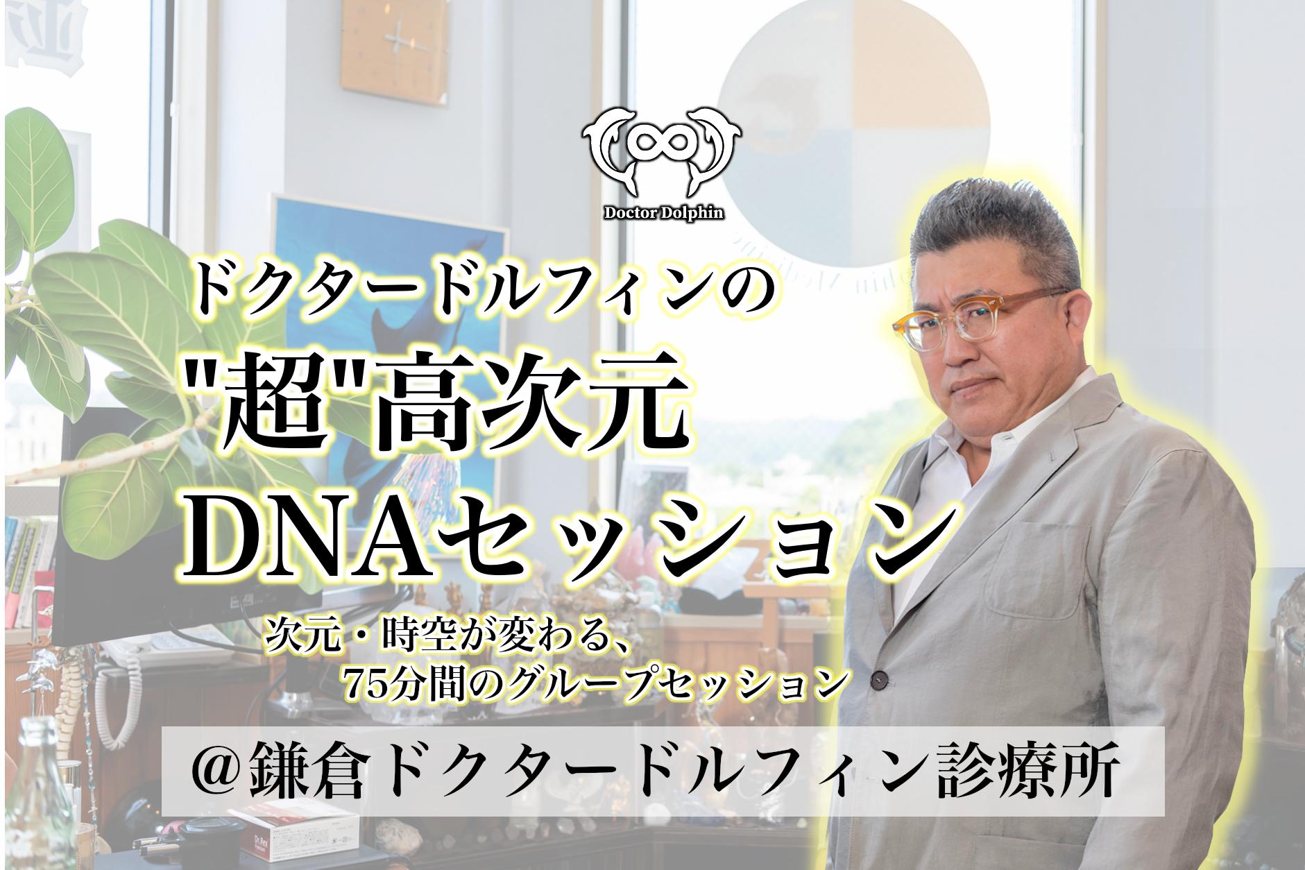 超高次元DNAセッション